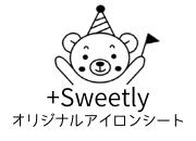 オリジナルデザインのアイロンシート +Sweetly
